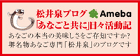 松井泉ブログ 「あなごと共に」日々活動記