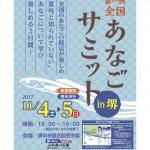 チラシ20,000枚の他、大起水産様広告掲載や「あまから手帖」「広報さかい」「産経新聞(大阪地域版)」などでも告知頂きました。